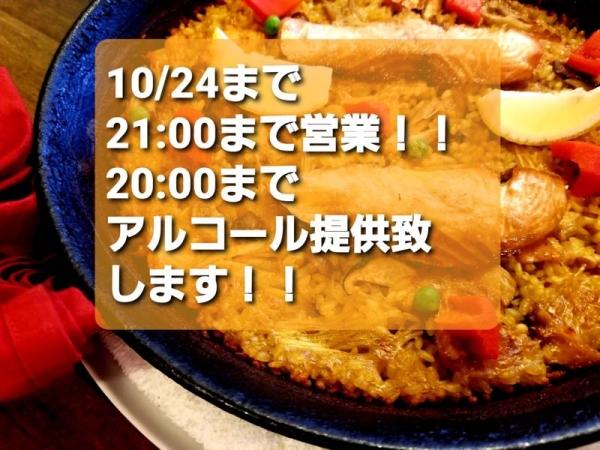 10/24まで21:00まで営業!!アルコール解禁!!